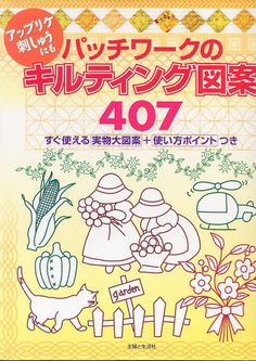 068新拼布壓線圖案集407款 - 淳淋 - Picasa Web Albums...FREE BOOK AND LOTS OF EMBROIDERY PATTERNS!!
