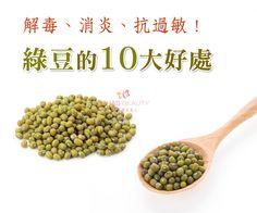 「解毒、消炎、抗過敏!」❤【綠豆的10大好處!】