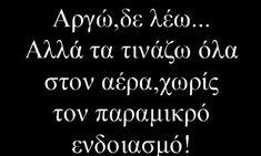 Greek Quotes, Funny Photos, Attitude, Thoughts, Nature, Instagram, Fanny Pics, Naturaleza, Funny Pics