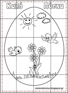 Shape Posters, Happy Easter, Symbols, Shapes, Activities, Christmas, Classroom, School, Baby