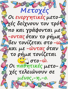 Τα μέρη του λόγου-Μετοχές Grammar Posters, Grammar Book, School Hacks, School Projects, Learn Greek, Greek Language, Autism Activities, English Language Learning, Word Pictures