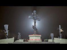 ♦ Освящение поклонного креста.