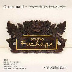 表札 木製 木の表札 オリジナル オーダーメイド バロン 25×12 バリ島 彫刻 手彫り 表札 看板