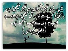 335 Best urdu quotes images in 2019   Urdu quotes, Poetry quotes, Quotes