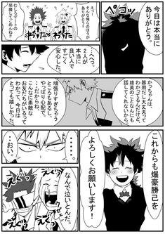てぃーな (@oyasai_tmt) さんの漫画 | 60作目 | ツイコミ(仮) Iwaoi, Kuroken, Bokuaka, Shikamaru, Sasunaru, Tsukishima X Yamaguchi, Anime Poses Reference, Levi X Eren, Boku No Hero Academy
