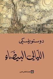 الليالي البيضاء By Fyodor Dostoyevsky Fiction Books Worth Reading Pdf Books Reading Arabic Books