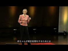 TED;Patricia Kuhl (Language)  2011 Clever lab experiments (and brain scans) show how 6-month-old babies use sophisticated reasoning to understand their world.[日本語字幕];赤ちゃんは語学の天才
