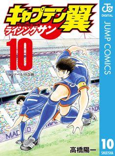 Captain Tsubasa, Manga Covers, Anime, Japanese, Comics, Books, Digital, Inspiration, Dibujo