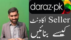 How To Open Shop on Daraz   How To Create Daraz Seller Account    How to... Open Shop, Online Earning, Accounting, Create, Youtube, Youtubers, Youtube Movies