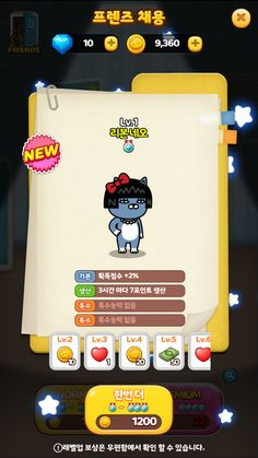 Mini Games, Games To Play, Game Design, Web Design, Mobile Game, Game Interface, Line Friends, Game Concept, Game Ui