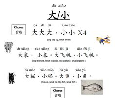 Big and small Chinese song - audio and lyrics sheet, ready to download. Have fun learning Chinese through songs.