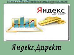 Яндекс.Директ   Заработок без вложений