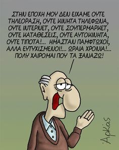 Funny Greek Quotes, Funny Drawings, Funny Images, Family Guy, Messages, Humor, The Originals, Comics, Sayings