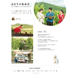 ストーリー|映画『ぶどうのなみだ』10/4<北海道先行>10/11全国公開