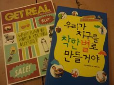 GET REAL by Mara Rockliff in Korean - can't find a real link to this anywhere, but it exists!