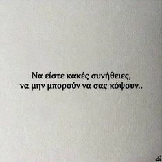 Funny Greek Quotes, Greek Memes, Sad Love Quotes, New Quotes, Mood Quotes, Funny Quotes, Life Quotes, Inspirational Quotes, Greece Quotes