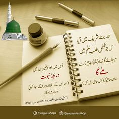 Dawat e Islami is an international non-profit Islamic organization which is propagating Islamic knowledge and enlighting the message of Islam across the globe. Prophet Muhammad Quotes, Hadith Quotes, Urdu Quotes, Quotations, Life Quotes, Dua For Ramadan, Islamic Messages, Islamic Msg, Jumma Mubarik