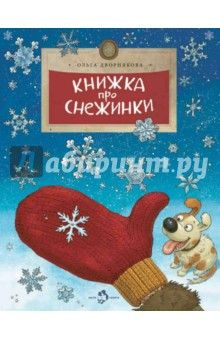 Ольга Дворнякова - Книжка про снежинки обложка книги