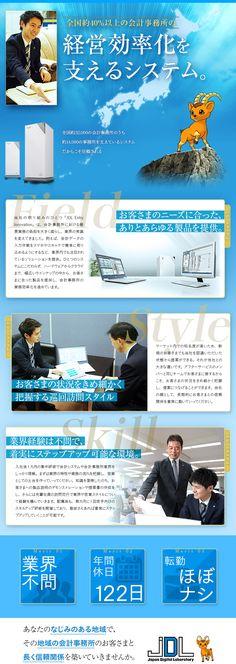 株式会社日本デジタル研究所(JDL)/会計システム(自社開発)のソリューション営業 業界不問/営業経験者活躍中/転勤ほぼなしの求人PR - 転職ならDODA(デューダ)