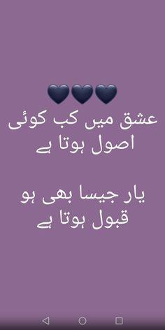 Poetry Pic, Poetry Lines, Poetry Books, Poetry Quotes, Urdu Quotes, Qoutes, Image Poetry, Urdu Funny Poetry, Best Urdu Poetry Images