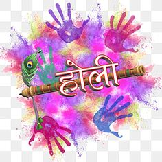 Holi Wishes Images, Happy Holi Images, Happy Holi Wishes, Holi Festival Of Colours, Holi Colors, Spring Background Images, Blurred Background, Happy Holi Picture, Cool Colorful Backgrounds