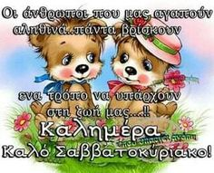 Morning Greetings Quotes, Smiley, Winnie The Pooh, Good Morning, Disney Characters, Fictional Characters, Cross Stitch, Teddy Bear, Animals