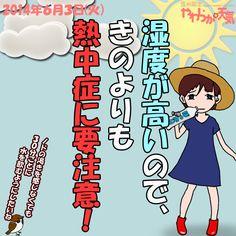 きょう(3日)の天気は「白っぽい空+蒸し暑い!→夕立に注意」。薄い雲がかかり、きのうよりも蒸し暑い。熱中症に要注意。午後はにわか雨・雷雨の可能性30%。日中の最高気温はきのうより2~3度低く、上田で30度くらい、東御で25~26度。