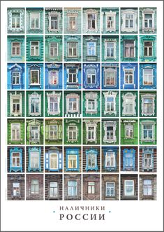 Russian Poster Window Surrounds From Russia with Love Architecture Souvenir Window Frames, Printed Materials, Russia, Windows, Architecture, Notebooks, Postcards, Prints, Poster