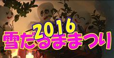 【散策物語】 白峰雪だるままつり 2016 「石川県白山市」