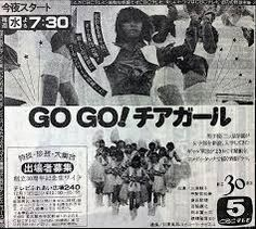 「昔のテレビ番組 広告 新聞」の画像検索結果