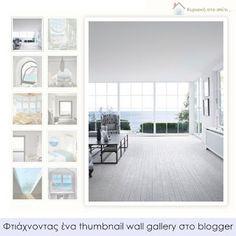 Κυριακή στο σπίτι: Φτιάχνοντας ένα thumbnail wall gallery στο blogger [Project 104]