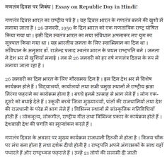 essay on 26 january republic day india