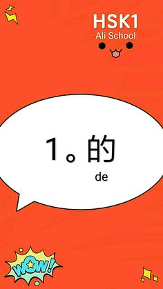 A character a day! 的 = possessive, adjectival suffix, The flashcards are designed for phone use. Get the complete set 600 flashcards from here Chinese Flashcards, Chinese Language, Study Materials, You Deserve, Characters, Learning, Logos, Phone, Telephone