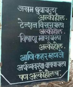Marathi Quotes, Chalkboard Quotes, Art Quotes, Funny, Ha Ha, Hilarious
