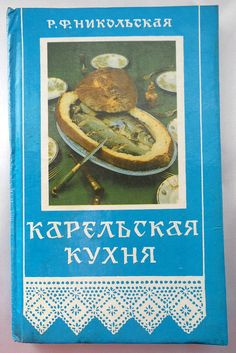 Rare vintage , Karelian cookbook, Petrozavodsk, 1989, 179 pages