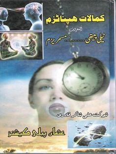 "Cover of ""Kamalaat e hypnotism"" Free Pdf Books, Free Ebooks, Positive Thinking Books, Rumi Books, Islamic Books Online, Personalized Books, Books To Read Online, Science Books, Book Publishing"