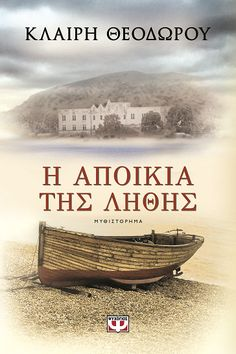 Διαγωνισμός Aylogyros news με δώρο το βιβλίο «Η αποικία της λήθης» της Κλαίρης Θεοδώρου - https://www.saveandwin.gr/diagonismoi-sw/diagonismos-aylogyros-news-me-doro-to-vivlio-i-ap/