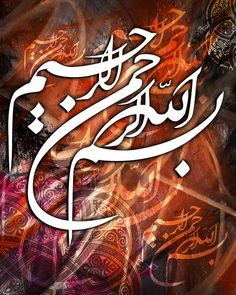 DesertRose♡Bismillah Calligraphy by Waqas Ahmad, via Behance♡ Bismillah Calligraphy, Allah Names, Muhammad, Holi, Typography, Behance, Faith, Neon Signs, Paintings