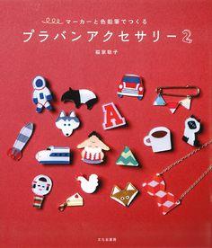 Amazon.co.jp: プラバンアクセサリー 2 マーカーと色鉛筆でつくる: 福家 聡子: 本