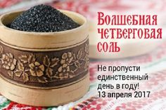 ЧЕТВЕРГОВАЯ СОЛЬ — МОЙ ПРОВЕРЕННЫЙ ОБЕРЕГ ОТ БОЛЕЗНЕЙ И БЕД! http://bigl1fe.ru/2017/04/12/chetvergovaya-sol-moj-proverennyj-obereg-ot-boleznej-i-bed/