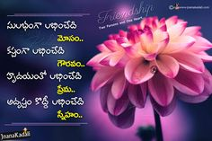 Heart Touching Friendship Quotes hd wallpapers in Telugu Beautiful Quotes On Friendship, Emotional Friendship Quotes, Heart Touching Friendship Quotes, Friendship Quotes In Telugu, Friendship Quotes Images, Friendship Messages, Best Friends Forever Quotes, Morning Quotes For Friends, Friend Quotes For Girls