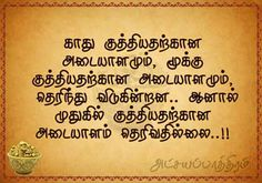 Tamil Daily Quotes, Life Quotes, Krishna Quotes, Sweet Messages, Positive Motivation, Sweet Quotes, Relationship Quotes, Relationships, Quotes About God