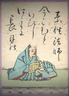 21.今こむと いひしばかりに 長月の 有明の月を まちいでつるかな いまこむと いひしばかりに ながつきの ありあけのつきを まちいでつるかな Imakonto ihishibakarini nagatsukino ariakenotsukiwo machiidetsurukana 素性法師 そせいほうし Sosei houshi Nihon, Asian Art, Japanese Art, Korea, Playing Cards, China, History, Japan Art, Historia