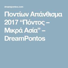"""Ποντίων Απάνθισμα 2017 """"Πόντος – Μικρά Ασία"""" – DreamPontos"""