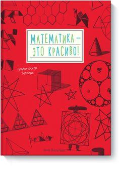 Книгу Математика — это красиво! можно купить в бумажном формате — 590 ք. Графическая тетрадь