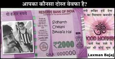 आपके जीवन में कौन सा दोस्त बेवफा है ? Central Government, Bank Of India, Projects To Try, Cover, Books, Livros, Livres, Book, Blankets