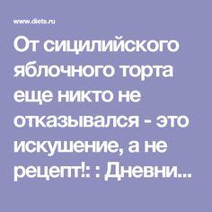 От сицилийского яблочного торта еще никто не отказывался - это искушение, а не рецепт!: : Дневники - diets.ru