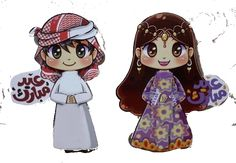 Eid Adha Mubarak, Eid Mubarak Vector, Eid Mubarak Greetings, Eid Mubarak Stickers, Eid Stickers, Ramadan Cards, Ramadan Gifts, Eid Envelopes, Crying Girl Drawing