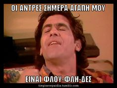 Τι έγινε ρε παιδιά; Tv Quotes, Wise Quotes, Movie Quotes, Inspirational Quotes, Greek Memes, Funny Greek Quotes, Stupid Funny Memes, Funny Relatable Memes, Mega Series