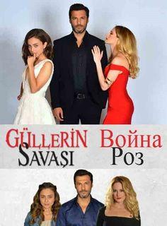 Война роз / Gullerin Savasi Все серии смотреть онРFilm Books, Best Series, Prom Dresses, Formal Dresses, Tv, Drama, Stars, Movies, Movie Posters